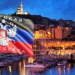 Суд Франции отказался закрывать представительство ДНР