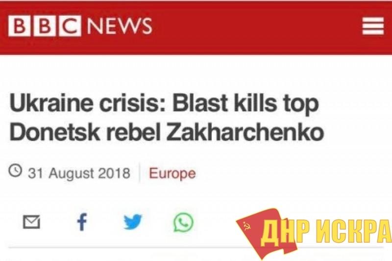 Ведущее издание Германии назвало Захарченко Героем Донецка