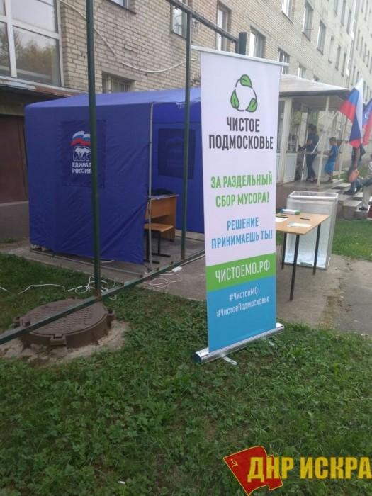 Выявлен ряд нарушений на выборах Губернатора Подмосковья