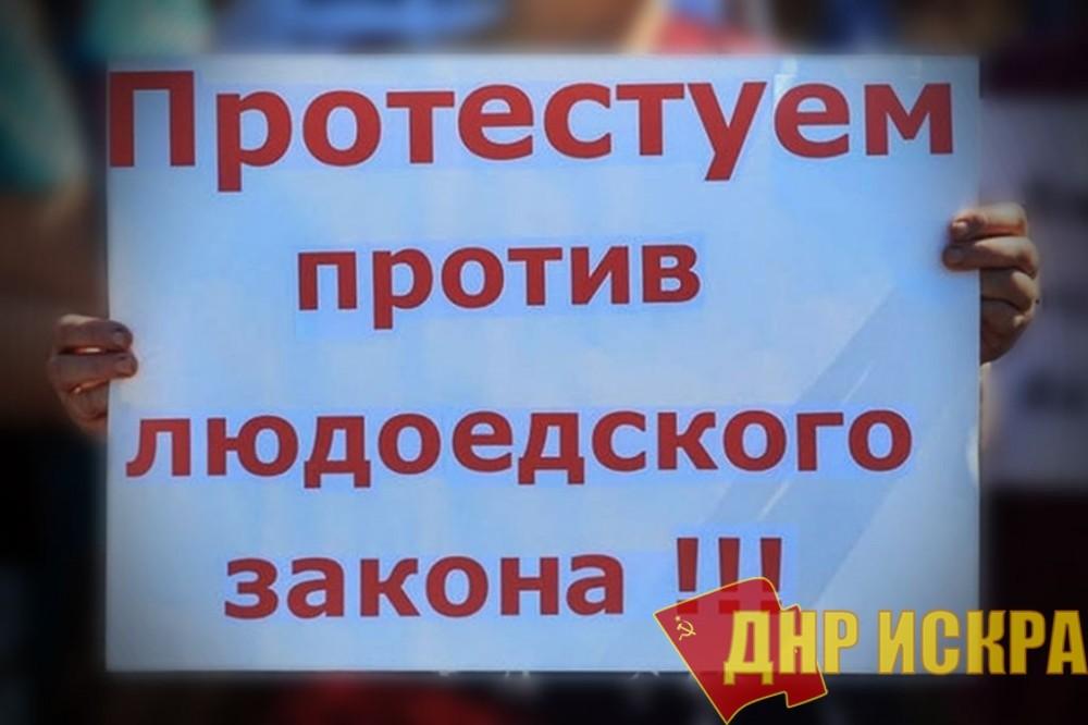 Пенза против повышения пенсионного возраста. Все на акцию протеста 9 сентября.