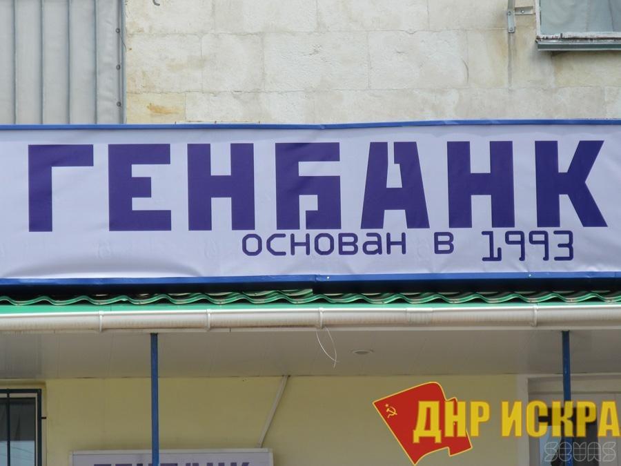 В ДНР откроется российский банк