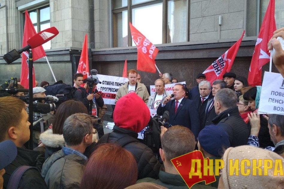 Москва: Возле Госдумы народ проклинает власть за пенсионную реформу (Видео)