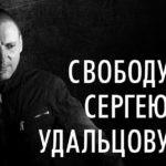 Власти хотят заблокировать протестную деятельность Удальцова на целых пять лет