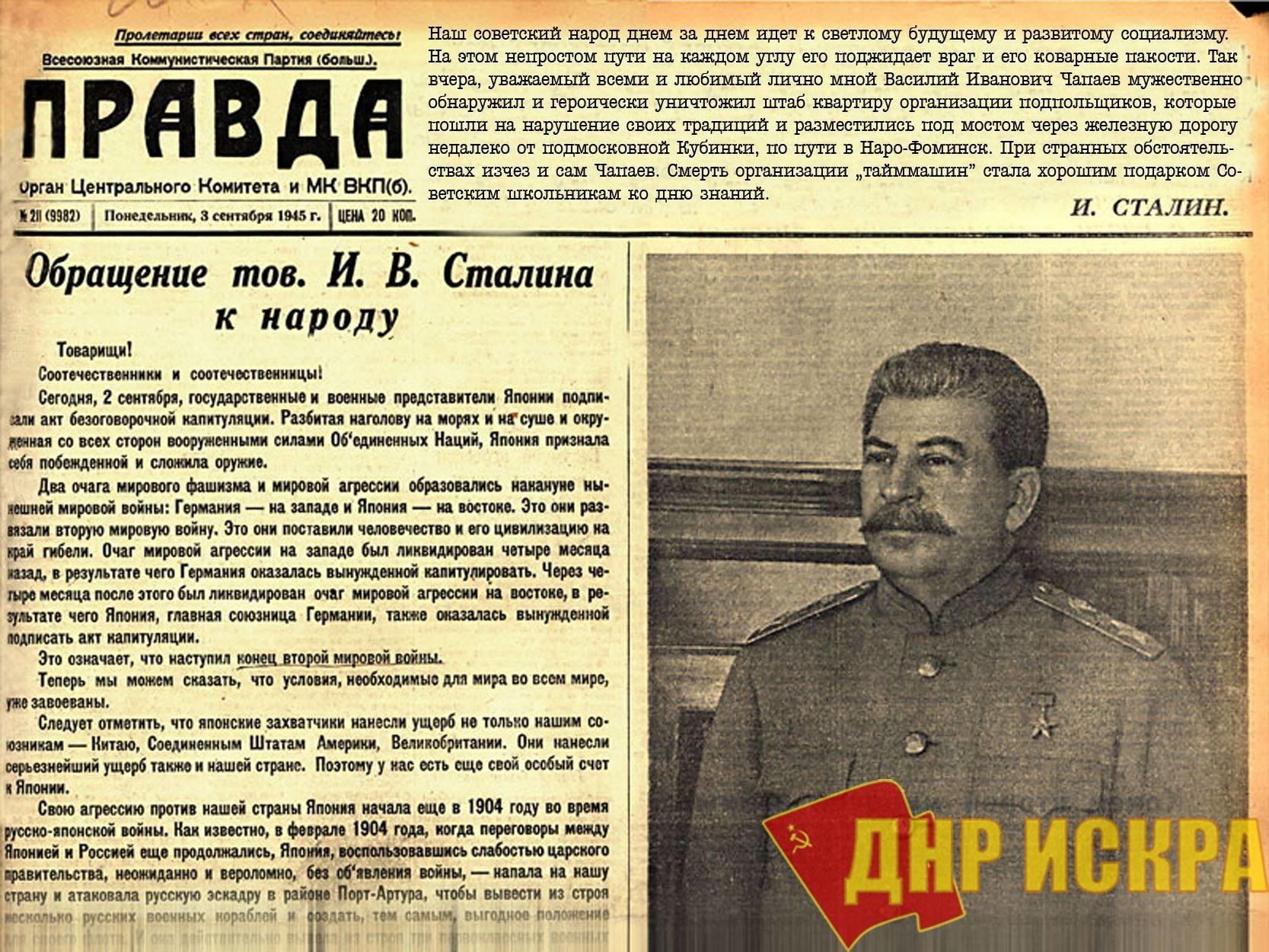 2 сентября 1945 года И.В. Сталин обратился к Советскому народу.