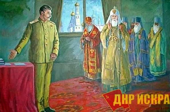 4 сентября 1943 года, И.В. Сталин принял митрополита Сергия, одобрив избрание того патриархом, восстановлен Священный синод.