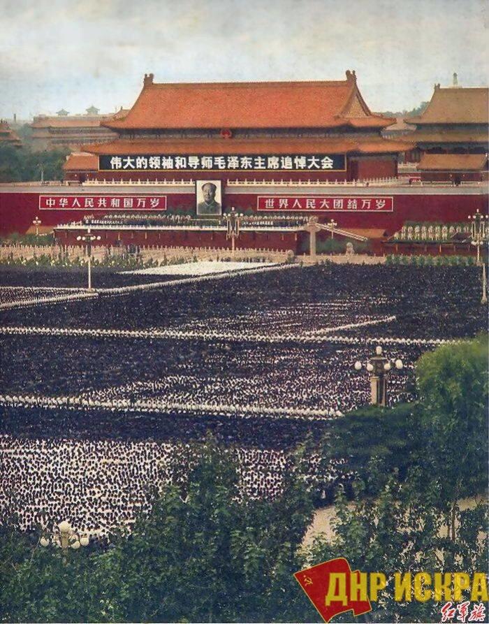 Похороны Мао