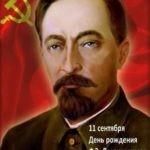 11 сентября 1877 года , родился Феликс Эдмундович Дзержинский