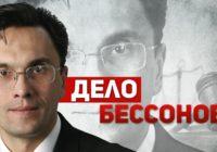 Отменить приговор Бессонову!