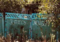 Единственная дорога в захваченный боевиками ВСУ поселок Опытное на Донбассе — заминирована
