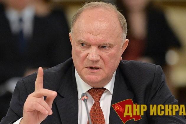 Зюганов призвал Путина в срочном порядке признать Донбасс территорией России