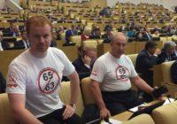 Людоедский закон о пенсионной «реформе» принят во втором чтении голосами «Единой России»
