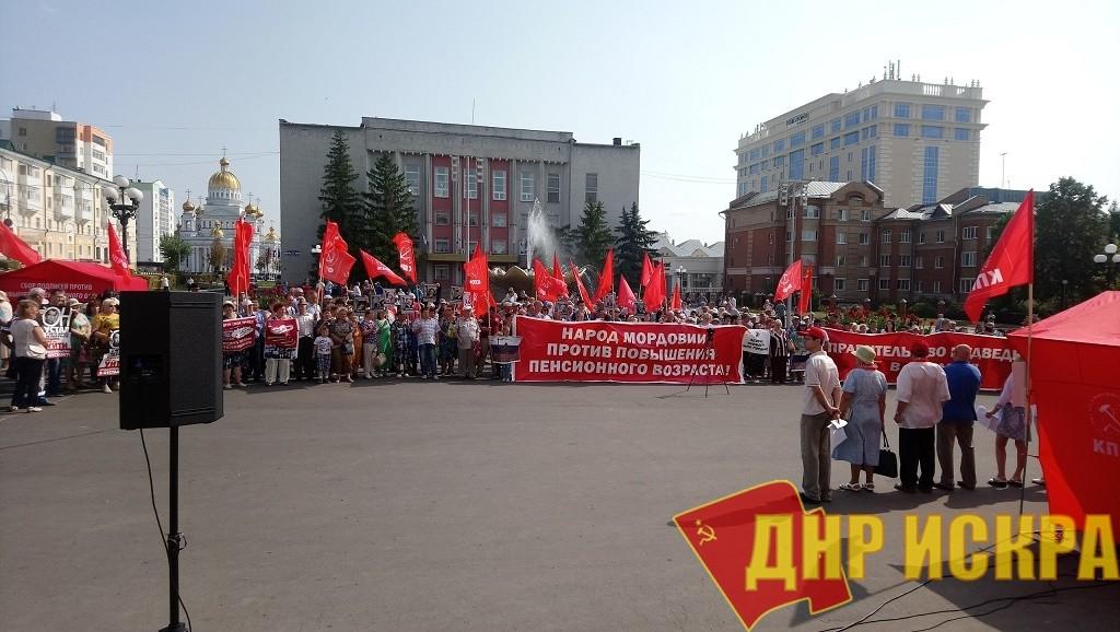 Митинги протеста против пенсионной реформы в Мордовии - Долой царя!