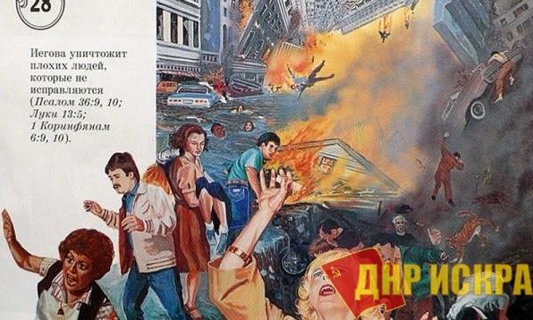 В ДНР запретили «Свидетелей Иеговы»