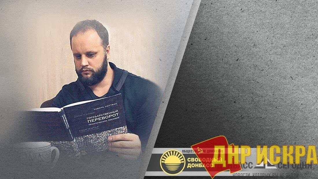 Раскол в команде Губарева разрушает «Свободный Донбасс»