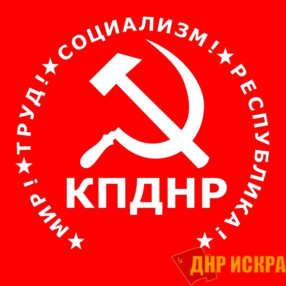 На расширенном заседании Президиума ЦК КПДНР обсудили участие коммунистов в предстоящих выборах