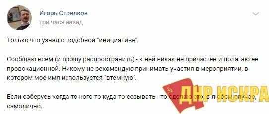 Попытка обмана из СБУ - Стрелков отрицает свою причастность к митингу о котором распускаются слухи