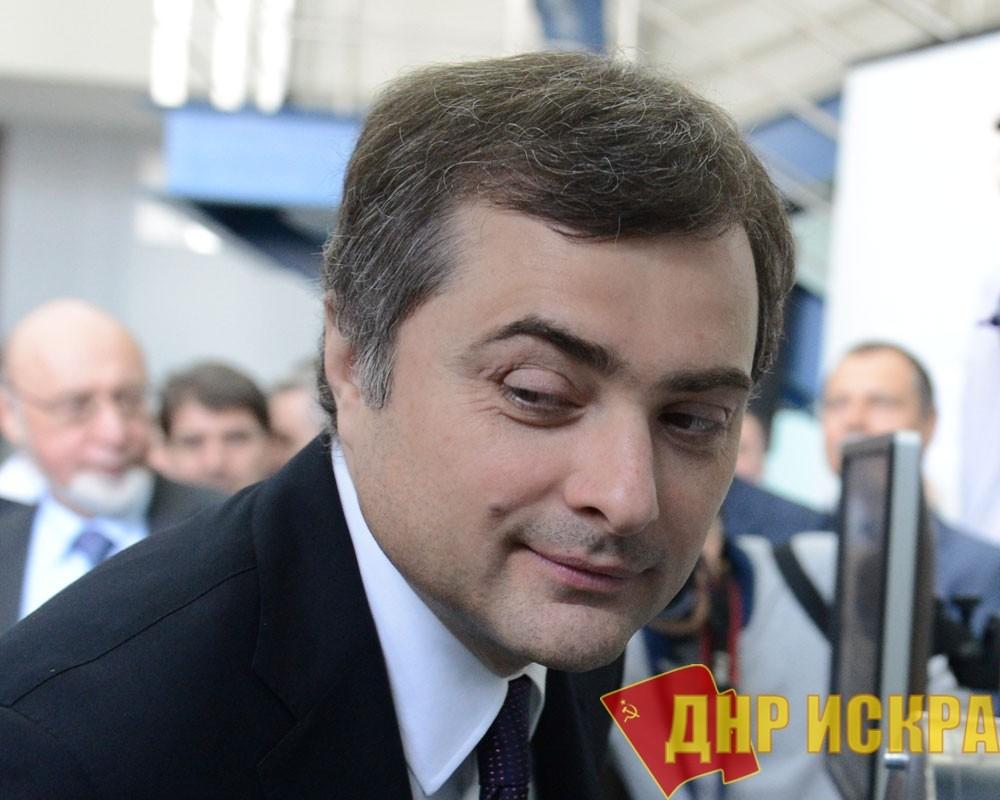 Завершающий штрих буржуазного путча в ДНР - Сурков заявил о поддержке Пушилина