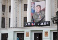 В столице Донецкой Народной Республики началась церемония прощания с Александром Захарченко
