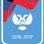 Начал работу сайт ЦИК ДНР