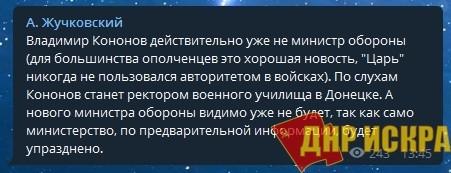 Жучковский сообщил о расформировании Минобороны ДНР