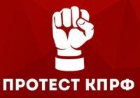 Эту «реформу» нужно опрокинуть - Московское городское отделение КПРФ