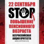 22 сентября — Социальный марш миллионов против повышения пенсионного возраста