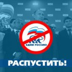 За роспуск партии «Единая Россия», за отставку Владимира Путина и Дмитрия Медведева!