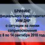 БРИФИНГ ОФИЦИАЛЬНОГО ПРЕДСТАВИТЕЛЯ УНМ ДНР ПО ОБСТАНОВКЕ НА 14 СЕНТЯБРЯ 2018 ГОДА