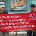 Чебаркуль: Граждане требуют отменить пенсионную реформу
