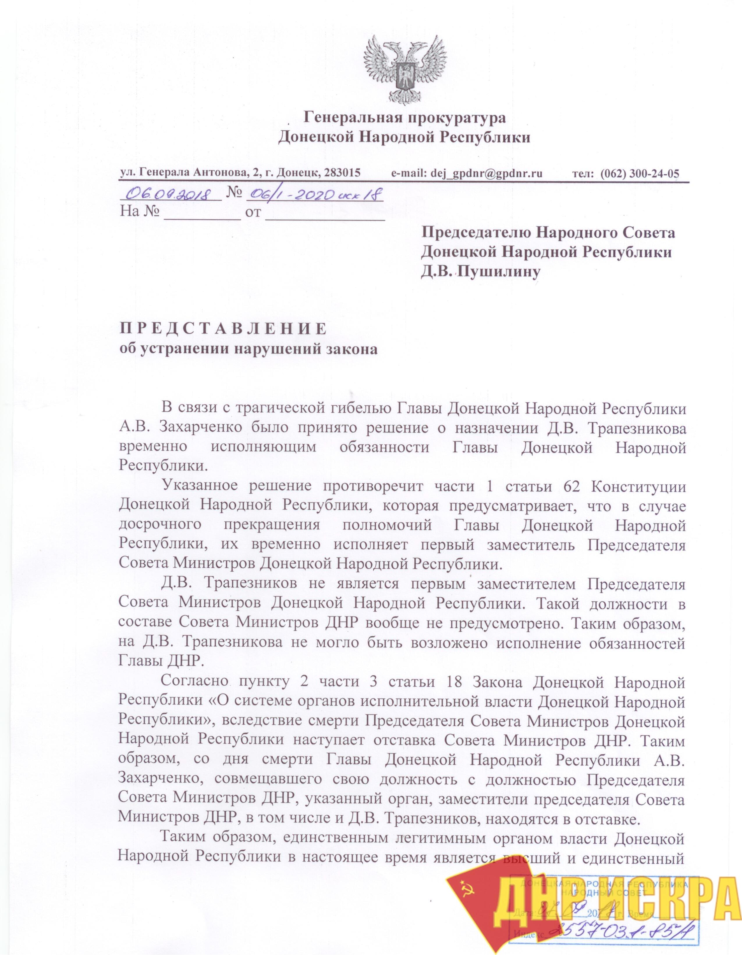 Генпрокуратура ДНР заявила об отставке Трапезникова и расформировании Совмина ДНР
