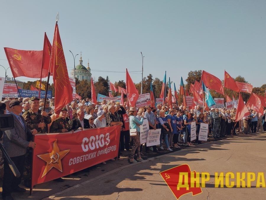 В Орле состоялся общеобластной митинг протеста против антинародной пенсионной реформы