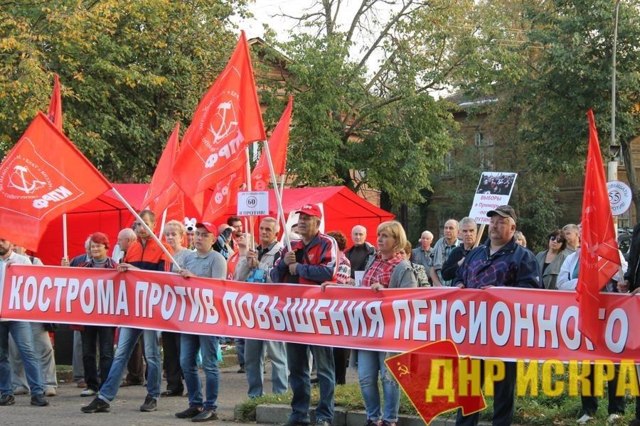 Костромичи поддержали третий этап Всероссийской акции протеста против пенсионной «реформы». 21 сентября в городе прошёл митинг, организованный местным отделением КПРФ и НПСР.