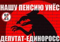 ПОЗОР! Враги народа протащили повышение пенсионного возраста через Госдуму