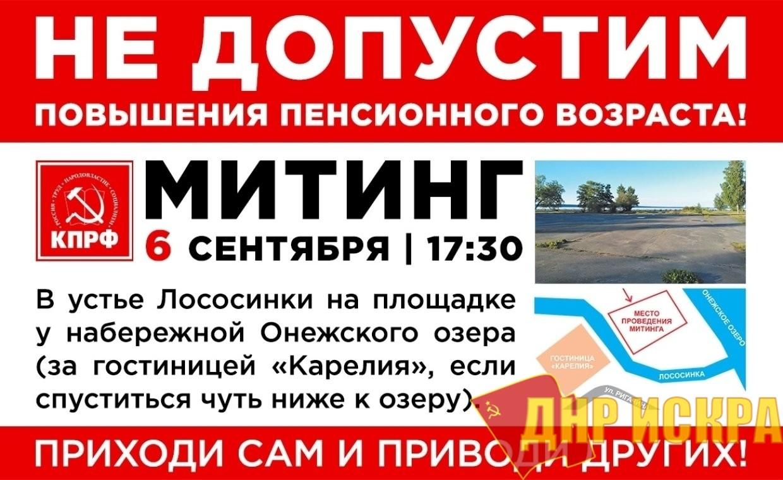 6 сентября КПРФ проведет в Петрозаводске митинг против пенсионной реформы