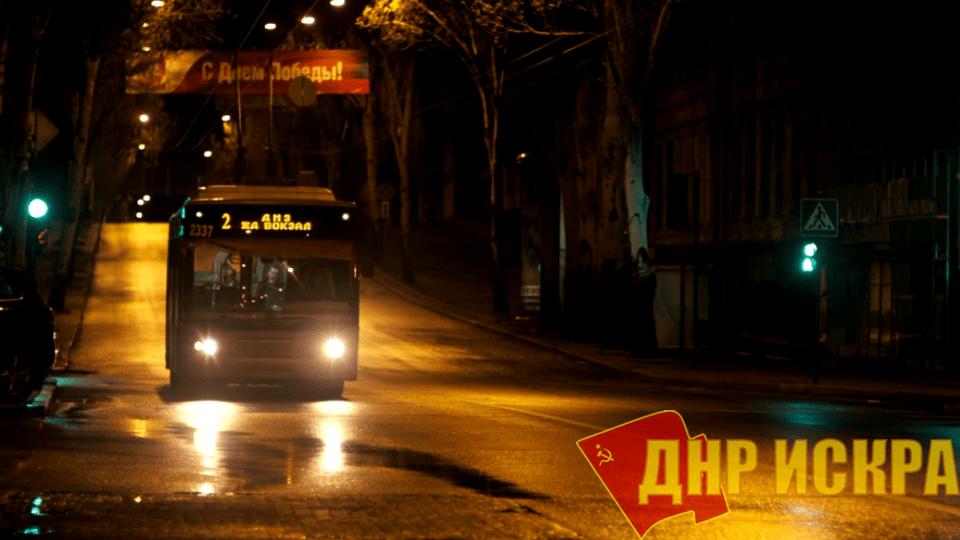 С сегодняшнего дня в Донецке изменен график движения трамваев, троллейбусов, а также автобусов большой вместимости