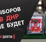 Константин Долгов: выборов в ДНР не будет (Видео)