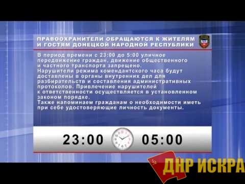 Комендантский час в ДНР останется без изменений из-за сохраняющейся угрозы диверсий