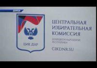 ЦИК объявила список кандидатов на пост Главы ДНР на грядущих выборах (видео)