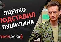 Константин Долгов: Яценко подставил Пушилина // Минсвязи ДНР работает на СБУ? (Видео)