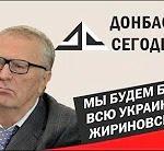 Жириновский - Мы будем брать всю Украину (Видео)