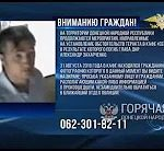 МВД ДНР опубликовала очередное фото разыскиваемого по делу о взрыве в Кафе «Сепар»