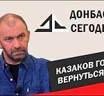 Советник Главы ДНР Казаков рассказал, почему уехал из ДНР