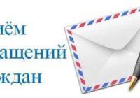 """Внесены изменения в Закон """"Об обращениях граждан». Закон устанавливает возможность подачи обращений граждан в форме электронного документа"""