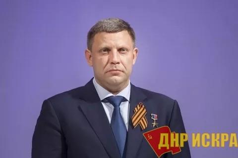 В ЛНР объявили траур по погибшему Главе ДНР Александру Захарченко