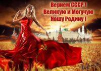 СССР возвращается! (Видео)