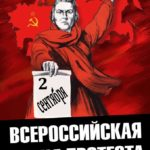 ВЫХОДИМ ВСЕ НА АКЦИЮ ПРОТЕСТА КПРФ -2 СЕНТЯБРЯ!!!