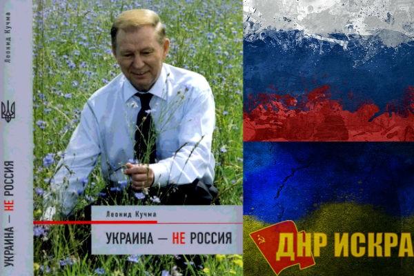 """Автор книги """"Украина не Россия"""" экс.президент Кучма об Украине: """"Сюда ужас возвращаться!"""""""