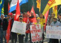 Йошкар-Ола: Нет пенсионной реформе за счет народа!