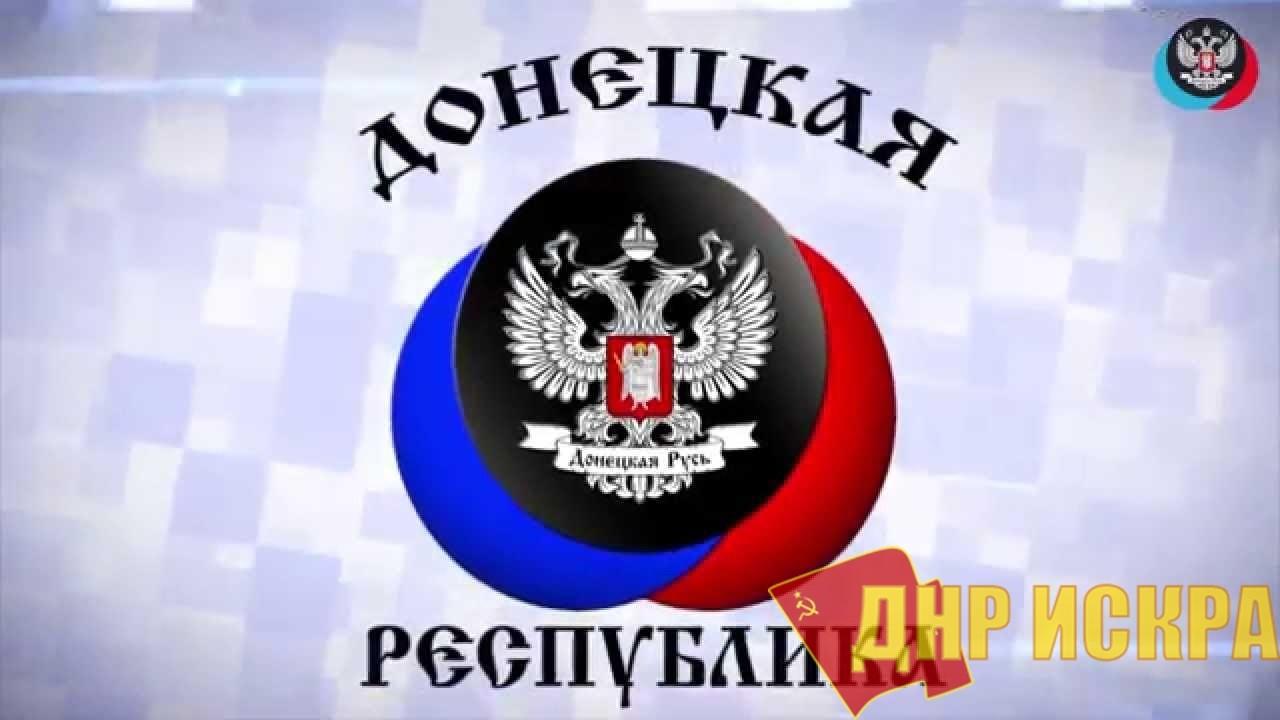 Общественным движением «Донецкая Республика» был передан в ЦИК список кандидатов в кандидаты в депутатский корпус на предстоящих выборах 11 ноября
