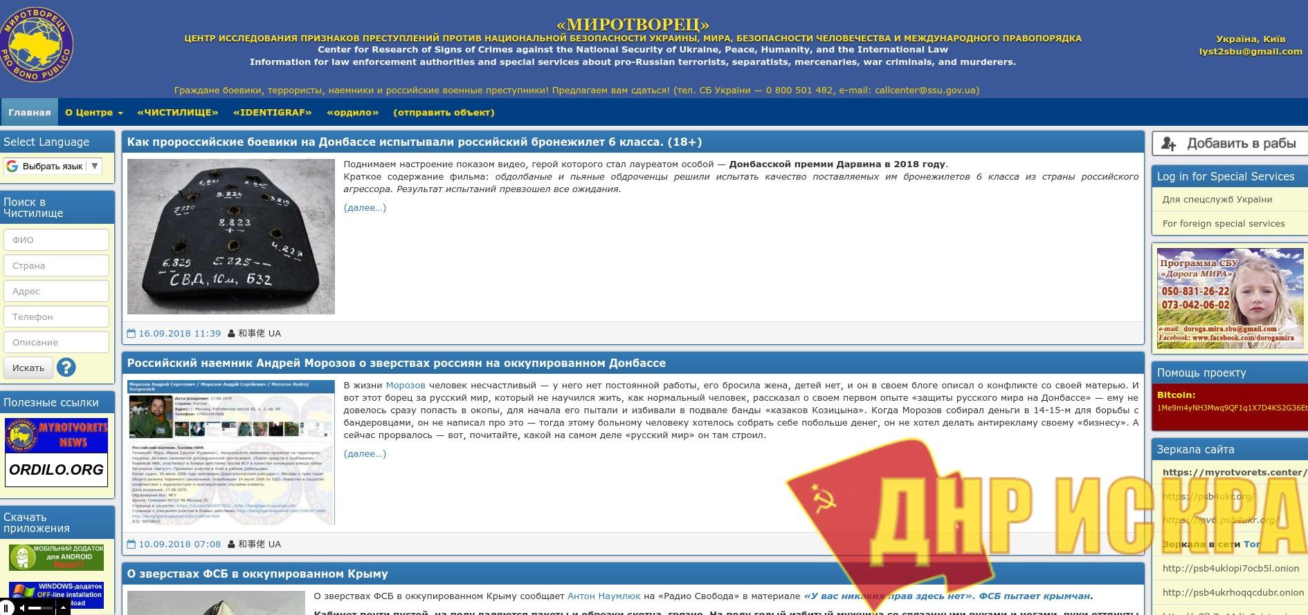 Правозащитники обратились к генпрокурору Украины Юрию Луценко с заявлением о совершении уголовных преступлений представителями сайта «Миротворец»